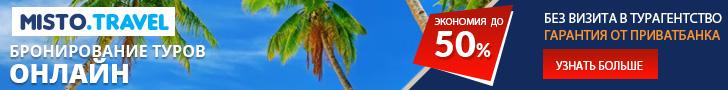 Бронювання турів онлайн без візиту в турагенцію